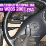 Mercedes w203 2001 года выпуска с 50го раза смог запустить двигатель и сразу приехал к нам в мастерскую Замок27