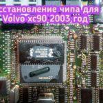 Volvo XC90 сломался чип и машина перестала запускаться