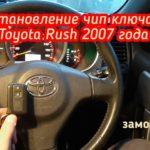 Девушка потеряла смарт ключ от своего Toyota Rush