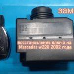 Mercedes W220 вышел из строя родной ключ