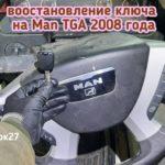 Владелец тягача Man TGA 2008 восстановил ключ по замку зажигания без разбора и демонтаж