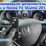 Honda Fit Shuttle дополнительный чип ключ