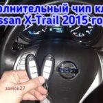 Nissan X-Trail ни один охранный комплекс не обходит штатную систему иммобилайзера при реализации автозапуска