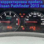 На Nissan Pathfinder / Ниссан Пасфаиндер 2013 года выпуска необходимо было изменить данные о пробеге