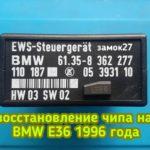 Владелец BMW E36 / БМВ Е36 1996 года выпуска потерял чип ключ. Чтобы сэкономить он самостоятельно снял необходимый блок ews2 и привёз его к нам в мастерскую Замок27