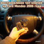 Автолюбитель закрыл свой Ford Mondeo / Форд Мондео 2006 года выпуска на двойную блокировку и благополучно потерял единственный чип ключ