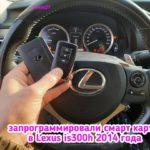 Владелец автомобиля Lexus is300h / Лексус is 2014 года выпуска имел только чип ключ с кнопками, запасного ключа не было