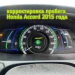 Honda Accord / Хонда Аккорд в кузове CR6. Произвели демонтаж, монтаж и корректировку пробега в приборной панели.