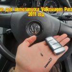Для праворукого Volkswagen Passat / Фольцваген Пассат 2011 года выпуска необходим чип для реализации функции автозапуска охранным комплексом