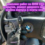 К нам в мастерскую Замок27 обратился владелец автомобиля BMW X5 / БМВ Х5 2004 года выпуска, с целью вскрытия его автомобиля