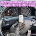 У владельца автомобиля Toyota Mark X / Тойота Марк Х 2006 года выпуска был похищен ключ от автомобиля