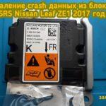У владельца автомобиля Nissan Leaf / Ниссан Лиф 2017 года в кузове ZE1 произошло дтп, необходимо удалить CRASH данные из блока SRS. Блок привезли к нам в мастерскую Замок27. Всё сделано!