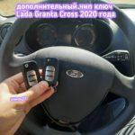 Владелец автомобиля Lada Granta Cross / Лада Гранта Кросс 2020 года выпуска захотил, помимо имеющихся 2х ключей