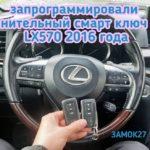 Lexus LX570 запрограммировали дополнительный оригинальный ключ