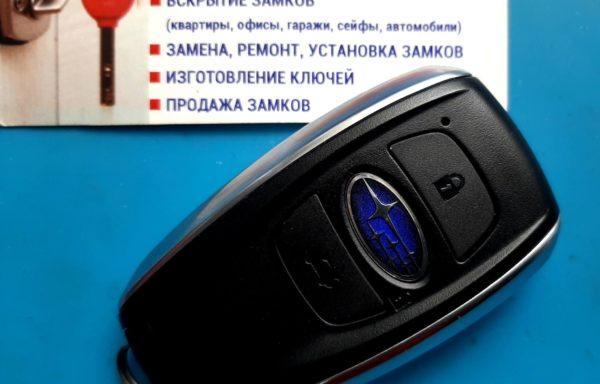 Ключ Subaru BRZ 2014, Legacy 2016, Impreza 2016, XV 2017, Forester 2014
